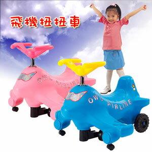 飛機扭扭車(碰碰車.搖搖車.兒童騎乘玩具.遊戲車.兒童車.玩具車.親子互動.ST安全玩具.推薦哪裡買)P072-CA06