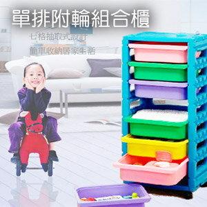 單排附輪組合櫃(抽取式七格)(兒童置物櫃.小朋友收納櫃.滾輪櫃.移動櫃.活動櫃.桌邊櫃.兒童傢俱)