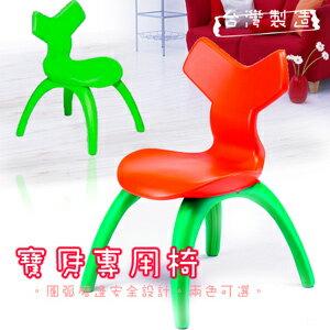兒童專用椅(兒童椅子.兒童寫字椅.兒童書桌椅.餐椅.造型椅.小朋友學習椅.兒童傢俱.推薦哪裡買)P072-FU14