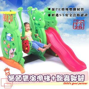 貓頭鷹滑梯(短款+瓢蟲鞦韆)(造形溜滑梯.兒童遊樂設施.戶外休閒.親子互動.兒童用品.推薦哪裡買)P072-SL05S