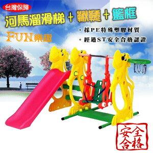 河馬滑梯+鞦韆+籃框(造形溜滑梯.兒童遊樂設施.戶外休閒.親子互動.兒童用品.推薦哪裡買)P072-SL13