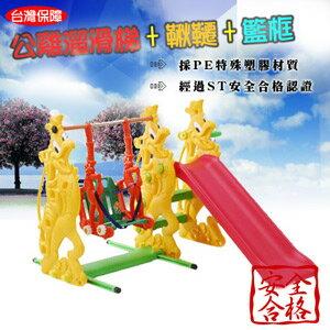 公雞溜滑梯+鞦韆+籃框(造形溜滑梯.兒童遊樂設施.戶外休閒.親子互動.兒童用品.推薦哪裡買)P072-SL15
