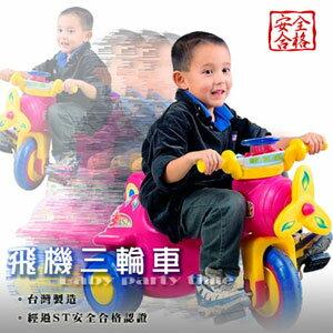 飛機三輪車(兒童腳踏車三輪自行車.手推車.輔助輪.兒童車.騎乘車.騎乘玩具.專賣店推薦哪裡買)P072-TR01
