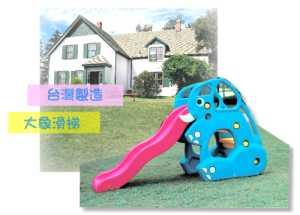 大象溜滑梯(造形溜滑梯.兒童遊樂設施.戶外休閒.親子互動.小朋友兒童用品.推薦專賣店哪裡買)P072-SL02A