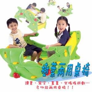 樹葉造型兩用桌(書桌+搖搖椅)(兒童桌椅子.兒童寫字桌椅.遊戲桌.翹翹板.造型桌椅.小朋友桌椅.兒童傢俱.推薦哪裡買)P072-FU17