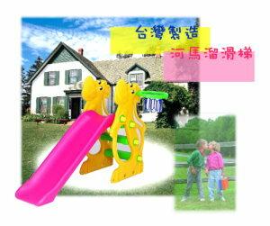 河馬滑梯(造形溜滑梯.兒童遊樂設施.戶外休閒.親子互動.兒童用品.推薦專賣店哪裡買)P072-SL12