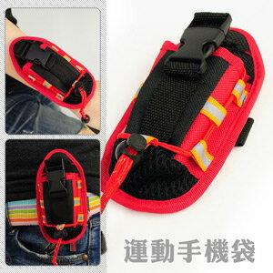多功能運動手機袋(手腕式手機套.手機包.手機運動臂帶.腕袋.手臂包.萬用束口袋.推薦)