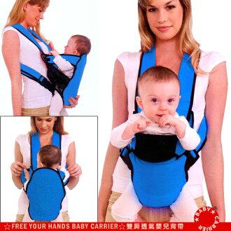 兩用雙肩嬰兒背帶C092-0386寶寶揹帶.褓帶.抱嬰袋.嬰兒抱帶.嬰兒背巾.育兒揹巾.抱嬰腰凳.彌月禮盒.減壓寬版背帶.推薦哪裡買