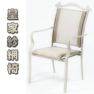 皇家紗網椅.庭院家具 - 限時優惠好康折扣