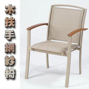 木扶手紗網椅.庭院家具 - 限時優惠好康折扣