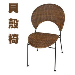 貝殼椅.家具.藤椅
