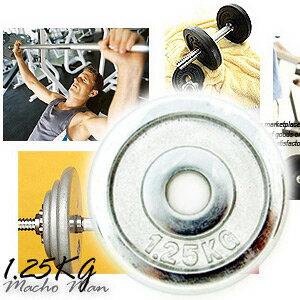 1.25KG電鍍槓片 單片1.25公斤槓片.槓鈴片.啞鈴.舉重量訓練. 健身器材.  C1