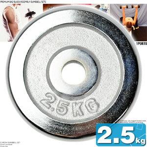 2.5KG電鍍槓片(單片2.5公斤槓片.槓鈴片.啞鈴.舉重量訓練.運動健身器材.便宜)C113-A0250