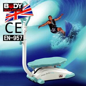 【BODYSCULPTURE】BSW-500衝浪機.健身.運動C016-500