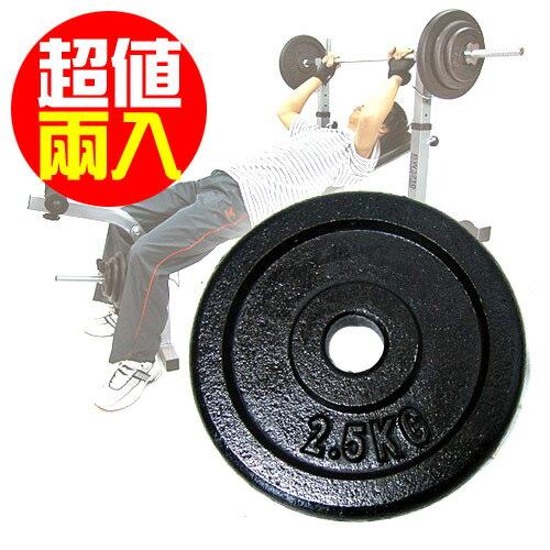 2.5KG傳統槓片(兩入=5KG)2.5公斤槓片.槓鈴片.啞鈴片.舉重量訓練.運動健身器材.推薦M00095