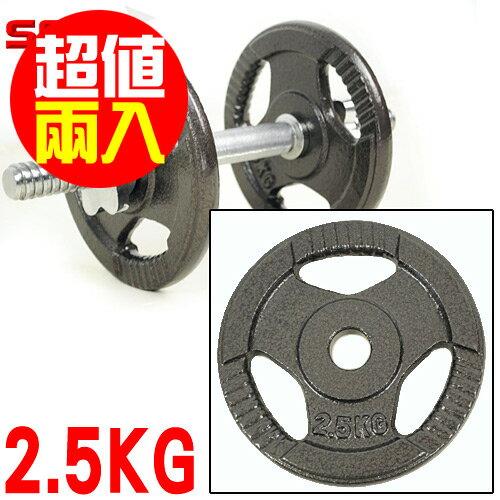 2.5KG手抓孔槓片(兩入=5KG)2.5公斤槓片M00096手抓孔片.槓鈴片.啞鈴片.舉重量訓練.運動健身器材