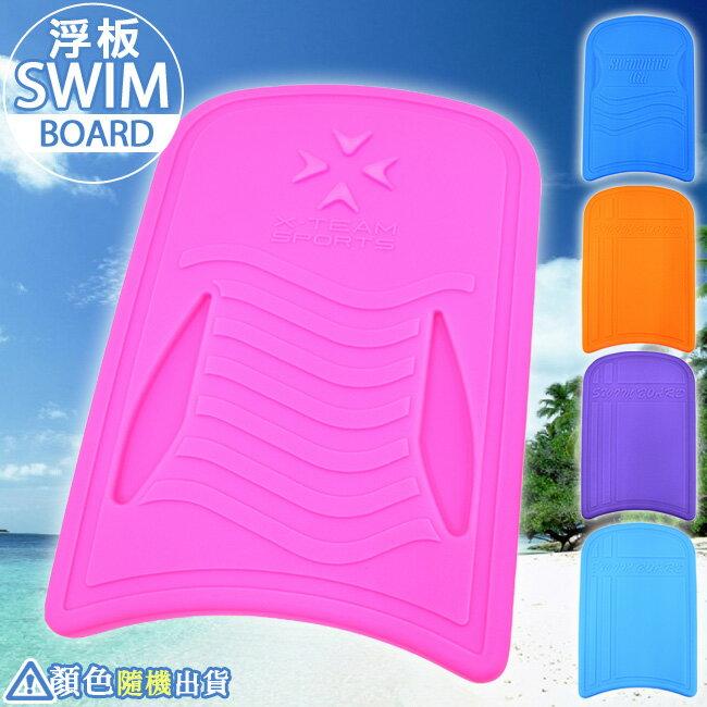 雙色游泳浮板(助泳板.打水板.趴板.兒童漂浮踢水板.飄浮板.游泳圈.救生圈.泳圈.水上運動用品.運動健身.推薦哪裡買)