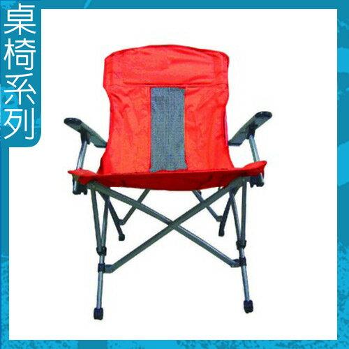 鋁合金扶手椅(付外袋) p049-510 折疊椅.休閒.野餐椅.躺椅