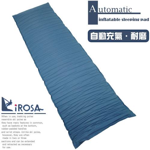 【iROSA】自動充氣睡墊(183x51x3cm)(充氣床墊.防潮地墊.露營墊.野餐墊.露營休閒用品.推薦.哪裡買)