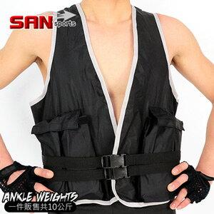 ~SAN SPORTS 山司伯特~  調整型10公斤舉重夾克 10KG重力沙包沙袋.負重背