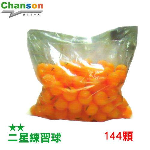~Chanson 強生~二星練習球40mm^(144顆^).乒乓球.健身.