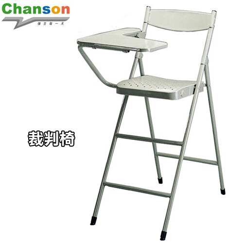 【Chanson 強生】裁判椅.乒乓球.健身.運動