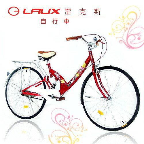 【LAUX 雷克斯】情緣 26吋淑女車及自行車.腳踏車.卡打車.單車(95%組裝完成)