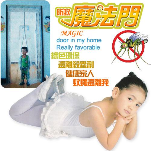 防蚊魔法門 - 限時優惠好康折扣