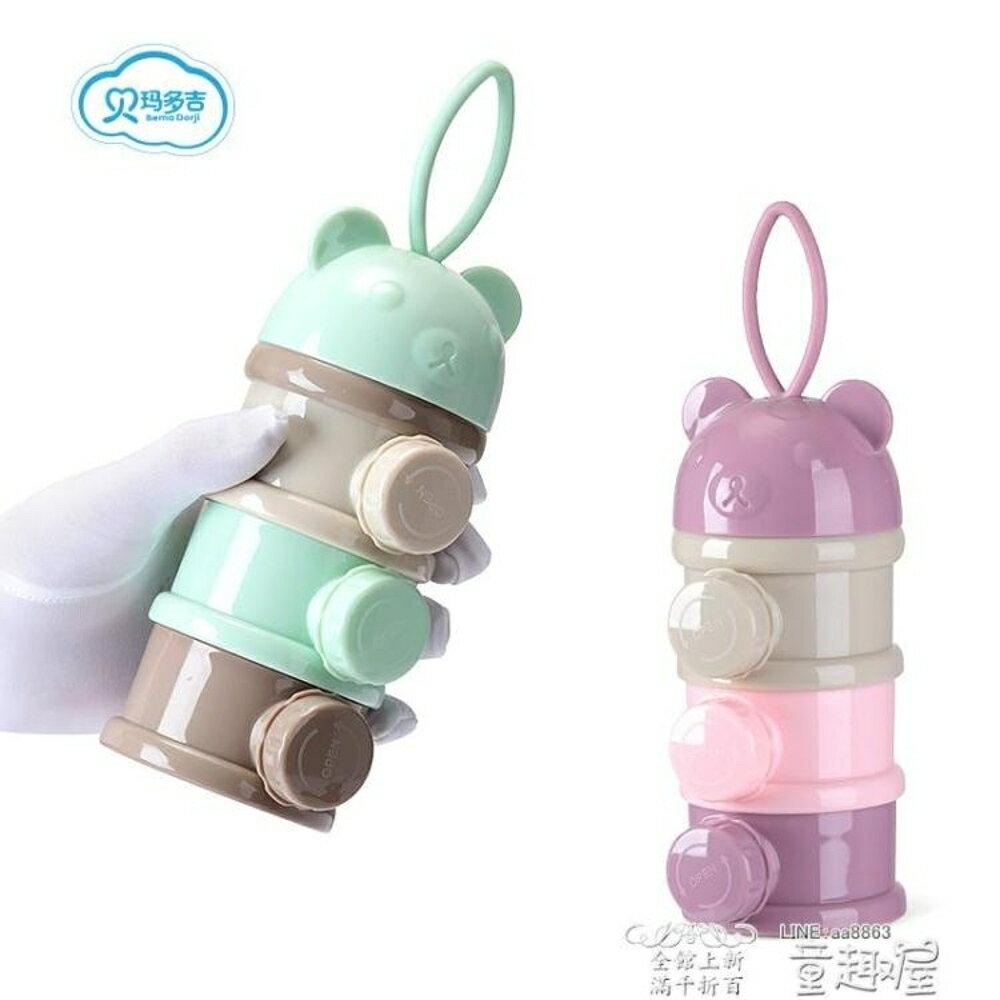 奶粉盒 嬰兒裝奶粉盒便攜式外出大容量寶寶分裝儲存罐迷你小號密封奶粉格 童趣屋