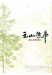 玉山芳華:國家公園常見植物