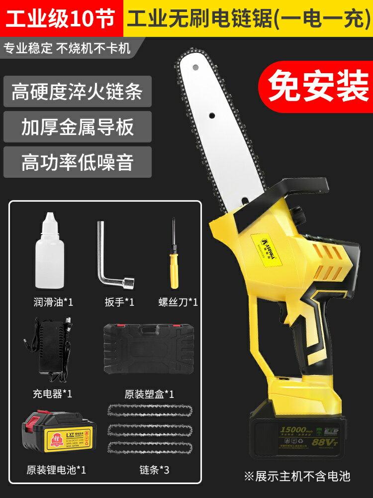 電鏈鋸 家用小型手持伐木鋸神器鋰電充電式戶外鋸柴木工鋸迷你電鏈鋸【HZL2284】