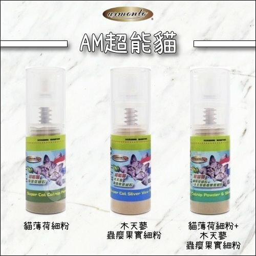 armonto阿曼特[AM超能喵,細粉噴霧系列,35ml]