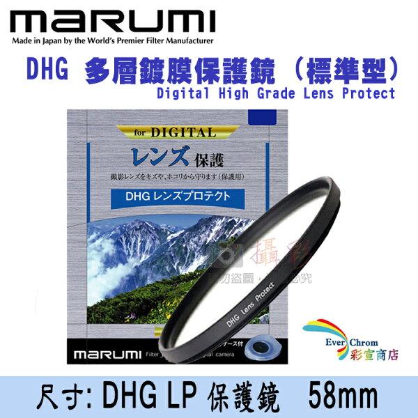 攝彩@MarumiDHGLensProtect多層鍍膜保護鏡58mm標準款重現清晰圖像無鬼影日本製公司貨