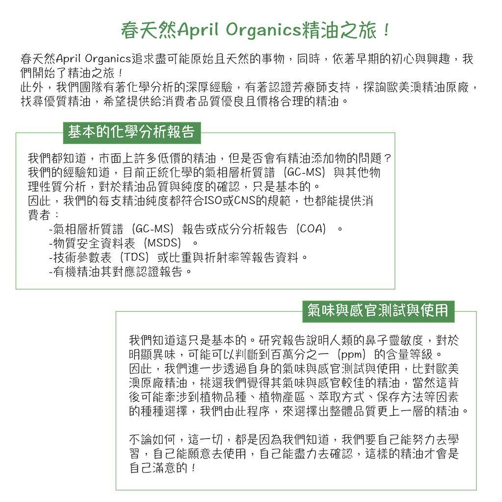 [April Organics]小瓶精油套組—專注提神(5mlx3瓶)