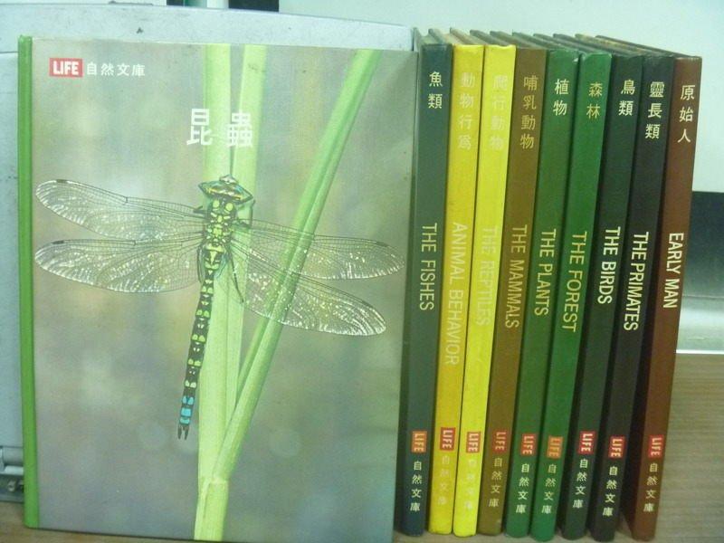 【書寶二手書T4/動植物_ZAE】昆蟲_動物行為_爬行動物_靈長類_原始人等_共10本合售