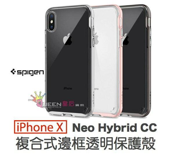 SpigenSGPiPhoneXNeoHybridCC複合式邊框透明保護殼