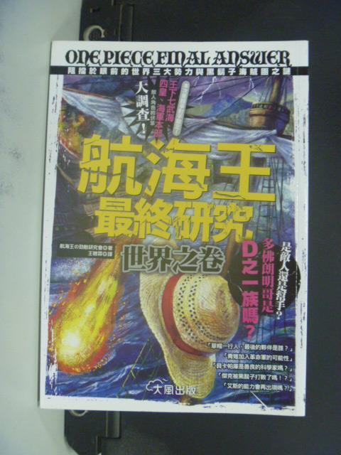 ~書寶 書T4/漫畫書_GRE~航海王最終研究世界之卷_航海王勁敵研究會