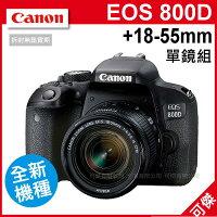 Canon數位單眼相機推薦到可傑 Canon EOS 800D +18-55mm  f/4-5.6 單鏡組 公司貨 雙像素自動對焦  大感光 APS-C 翻轉螢幕 FULL HD錄影就在可傑推薦Canon數位單眼相機