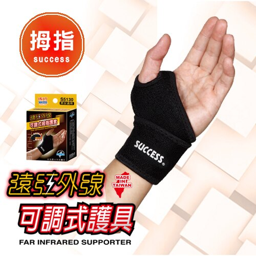 成功遠紅外線可調式拇指護套 護具