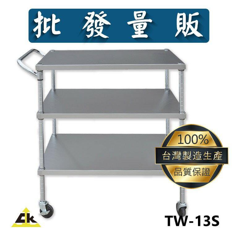 【台製品】不鏽鋼推車 TW-13S 推車/工作車/工業車/作業車/零件車/車子
