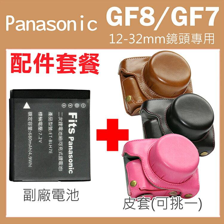 【配件套餐】Panasonic Lumix GF8 GF7 專用配件套餐 皮套 副廠電池 鋰電池 12-32mm 鏡頭 相機皮套 復古皮套 BLH7E