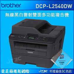 brother DCP-L2540DW(自動雙面列印/雙面複印/雙面掃描/有線及無線網路/行動雲端列印) 雷射印表機(原廠保固/內附原廠碳粉匣)