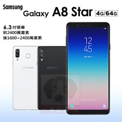 Samsung Galaxy A8 Star 贈32G記憶卡+9H玻璃貼 6.3吋 64G 智慧型手機 免運費