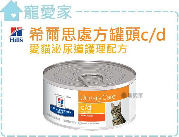 ☆寵愛家☆Hills 希爾思處方貓罐頭c/d 156g 愛貓泌尿道護理配方 .