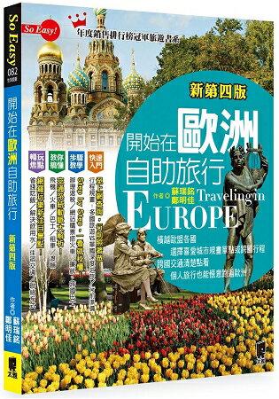 開始在歐洲自助旅行(新第四版) | 拾書所