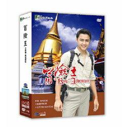 【超取299免運】三立世界地理雜誌-冒險王/明道《泰國》DVD