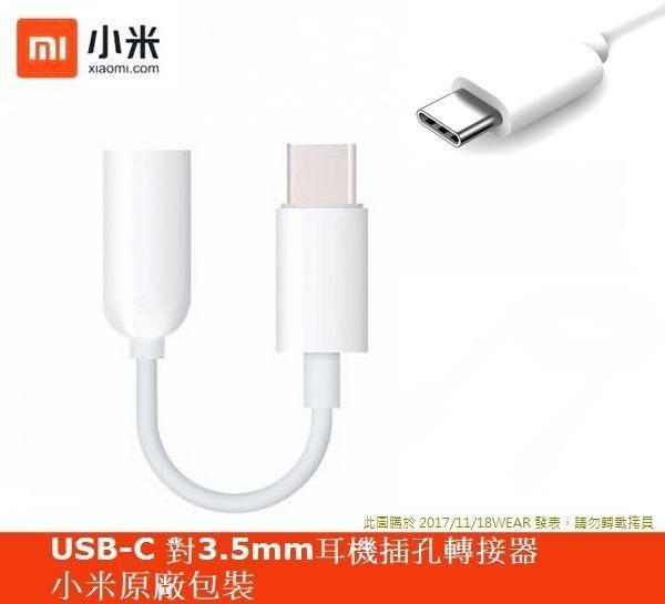 小米原廠【TYPEC 轉 3.5mm 耳機插孔轉接器】,TYPE-C USB-C 轉 3.5mm 小米5S、小米5 Plus、Max2、小米6
