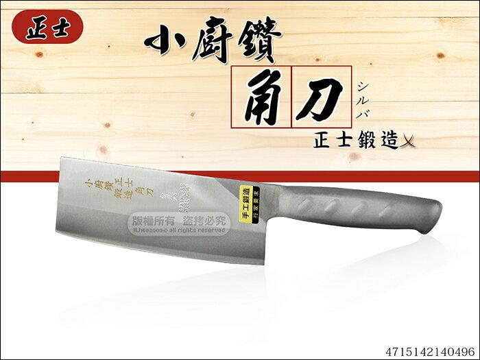 快樂屋♪台灣製 正士 小廚鑽角刀(小) KC-527 三合鋼 0496 角型片刀 不鏽鋼菜刀 通過SGS檢測