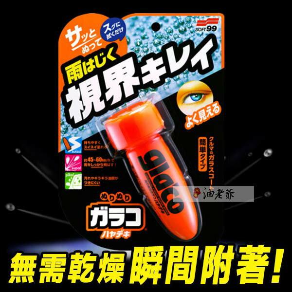 日本SOFT99 免乾燥免雨刷 玻璃救星 不用等乾燥時間 瞬間附著 雨敵 玻璃驅水劑 撥水劑 油老爺快速出貨
