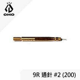 [OHO]9R通針#2Radius143汽化燈用Hasag551參考LCN9R2